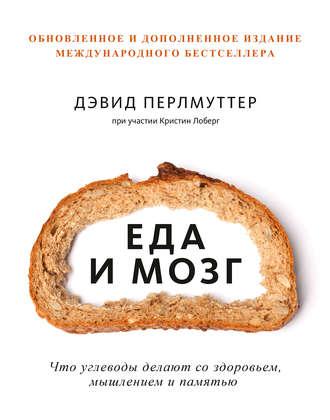 «Еда и мозг» за 23 минуты. Краткое содержание книги ...